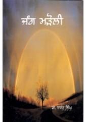 Jang Marauli - Book By Bhai Vir Singh Ji