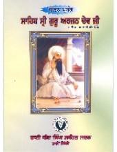 Jeevan Prasang Sahib Sri Guru Arjan Dev Ji - Book By Bhai Vir Singh Ji
