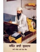 Kabitt Bhai Gurdas - Book By Bhai Vir Singh Ji
