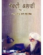 Kambdi Kalai (Part 2) - Book By Bhai Vir Singh Ji