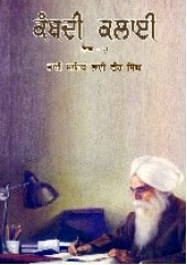 Kambdi Kalai (Part 2) - Book By Bhai Vir Singh Ji