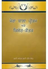 Mera Bala Pritam Ate Kishore Kautak - Book By Bhai Vir Singh Ji