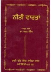Niti Varta - Book By Bhai Vir Singh Ji