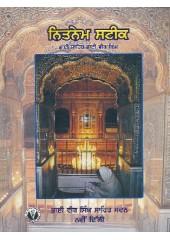 Nitnem Steek - Book By Bhai Vir Singh Ji