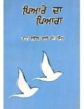 Piare Da Piara - Book By Bhai Vir Singh Ji