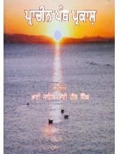 Pracheen Panth Prakash - Book By Bhai Vir Singh Ji