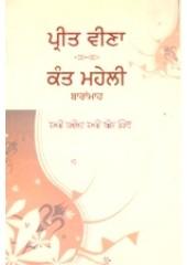 Preet Veena - Kant Maheli - Book By Bhai Vir Singh Ji