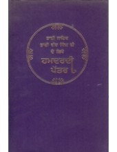 Pyaare Jio - Book By Bhai Vir Singh Ji
