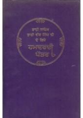 Pyaare Jio - Book By Bhai Vir Singh Ji