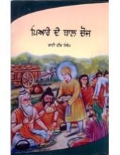 Pyare De Bal Choj - Book By Bhai Vir Singh Ji