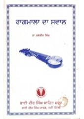 Raagmala Da Sawaal  - Book By Bhai Vir Singh Ji