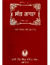 Sant Gatha - 2 Parts - Book By Bhai Vir Singh Ji