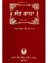 Sant Gatha - 2 Parts - Book By Bhai Vir Singh Ji