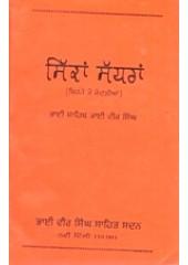 Sikkan Sadran - Book By Bhai Vir Singh Ji