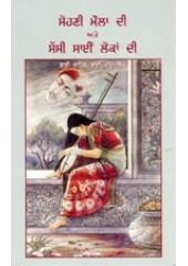 Sohni Maulan Di Ate Sassi Sain Lokan Di - Book By Bhai Vir Singh Ji