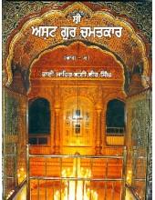 Sri Asht Guru Chamatkar Punjabi (Set Of 3 Volumes)  - Book By Bhai Vir Singh Ji