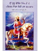 Sri Guru Gobind Singh Ji De Pavittar Jeevan Vichon Kujh Chamatkar - Book By Bhai Vir Singh Ji