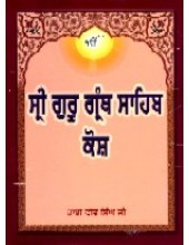 Sri Guru Granth Kosh - Book By Bhai Vir Singh Ji