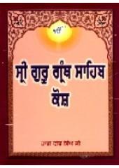 Sri Guru Granth Kosh - Book By Bhai Vir Singh Ji