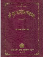 Sri Guru Kalgidhar Chamatkar(Hindi) - Book By Bhai Vir Singh Ji