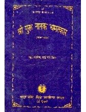 Sri Guru Nanak Chamatkar (Hindi) - Book By Bhai Vir Singh Ji