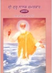 Sri Guru Nanak Chamatkar Punjabi (2 Volumes)  - Book By Bhai Vir Singh Ji