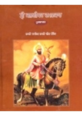 Sri Kalgidhar Chamatkar (Punjabi)  (Set Of 2 Vol.) - Book By Bhai Vir Singh Ji