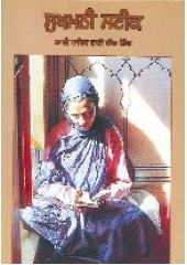 Sukhmani Steek - Book By Bhai Vir Singh Ji