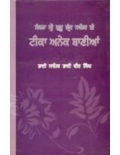 Teeka Anek Banian - Set of 3 Books - Book By Bhai Vir Singh Ji