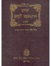 Varan Bhai Gurdas Steek - Book By Bhai Vir Singh Ji