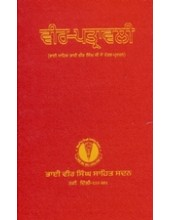 Vir Patravli - Book By Bhai Vir Singh Ji