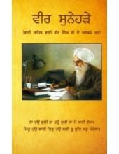 Vir Sunehre - Book By Bhai Vir Singh Ji