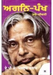 Agni Pankh - Book By A.P.J Abdul Kalam