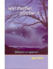 Akhan Vekhdian Rehndian Ne - Hindustan Da Safarnama - Book By Bushra Aijaaz