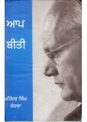 Ap Beeti -  Book By Mahinder Singh Randhawa
