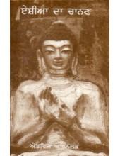 Asia  Da Chanan - Book By Edwin Arnold