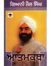 Atam Katha - Book By Giani Zail Singh