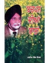 Bachpan Dian Batan -  Book By Harnek Singh Komal