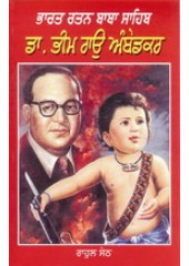 Bharat Ratan Baba Sahib Dr B R Ambedkar - Book By Rahul Seth