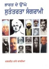 Bharati Sutantarta Sangrami - Book By Daljit Rai Kaalia