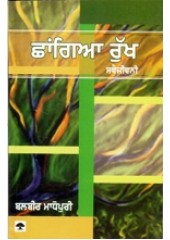 Chhangian Rukh Svaijeevni - Book By Balbir Madhopuri