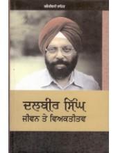 Dalbir Singh - Jeevan Te Vyaktitva -  Book By Dalbir Singh