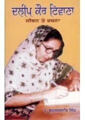 Daleep Kaur Tiwana - Jeevan Te Rachna - Book By Prof. Brahmjagdish Singh