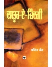 Dastoor E Zindagi - Book By Bachint Kaur