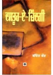 Dastoor E Zindagi - Book By Bachint Kaur