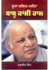Dooja Dalit Masiha - Babu Kashi Ram - Book By Dalbir Singh