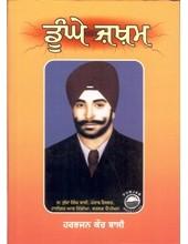 Doonge Zakham - Book By Harbhajan Kaur Bassi