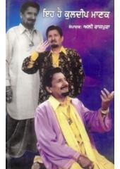 Eah Hai Kuldeep Manak - Book By Ali Rajpura