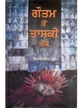 Gautam To Taski Tak - Book By Harpal Singh Pannu
