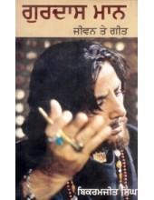 Gurdas Maan Jeevan te Geet - Book By Bikramjeet Singh